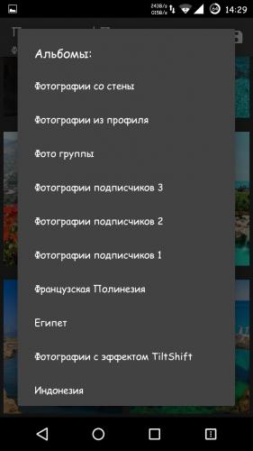 программы для сообщений в инстаграм