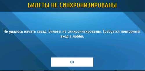 синхронищацию не удалост начать Регион: Россия