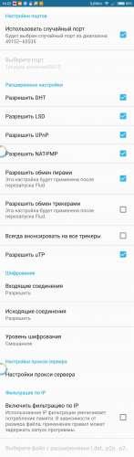 Flud ad free 1 4 7 3 apk   Flud (Ad free) 1 4 9 Download APK