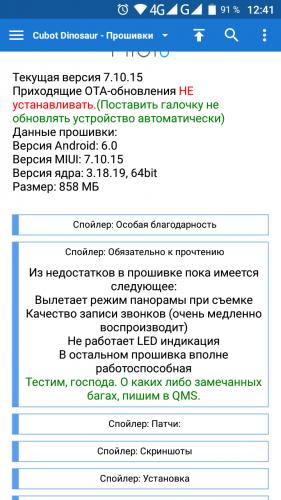 не приходит обновление по воздуху филиал банка Русский