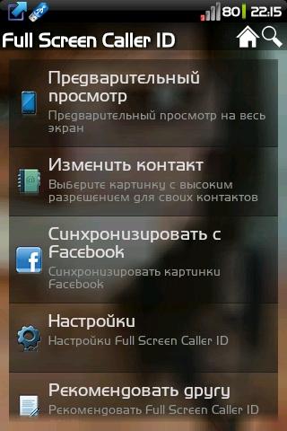 Фото Звонившего На Весь Экран Для Андроид Pro Версии