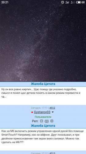Meizu M6 - Обсуждение - 4PDA