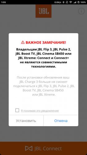 обновление прошивки jbl xtreme