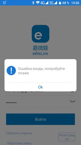 ewelink регистрация