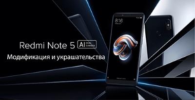 Xiaomi Redmi Note 5 (Pro) - Модификация и украшательства - 4PDA