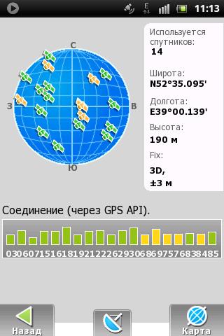 как ловить спутники gps