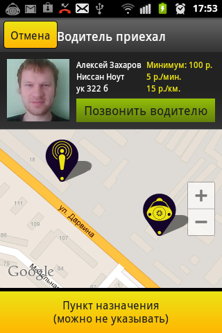 Приложение такси везет для водителей на андроид