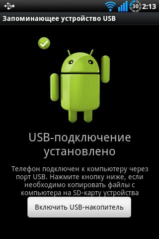 Как соединить два на андроид
