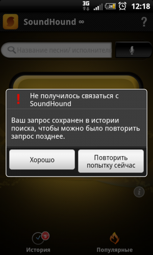soundhound infinity 7.1.3 apk