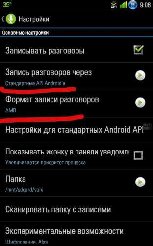 Программа Записи Разговоров На Андроид