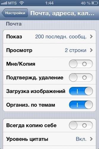 Что такое прошивка в айфоне как сделать 102