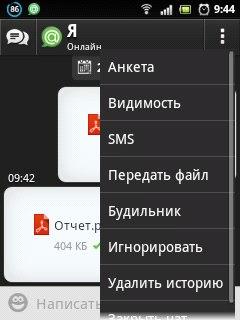 Mail Agent V2.3 Для Андроид
