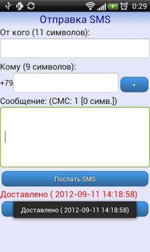 Приложение Для Отправки Смс С Заменой Номера На Андроид