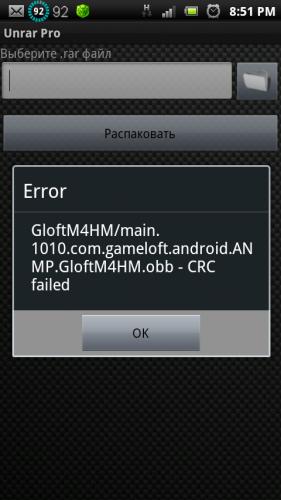 Ivona android установить на внешнюю карту памяти