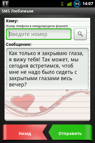 Сексуальнве sms