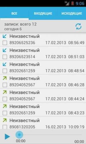 программа для записи звонков для Android - фото 10