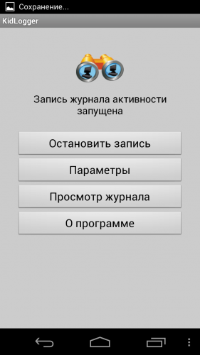 Програмку запоминающая пароли вводимые на компе