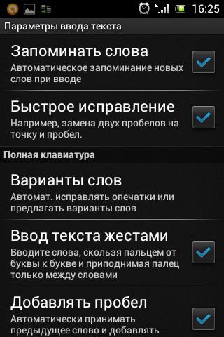наши настройка ввода текста на андроиде Аварии, Уголовная
