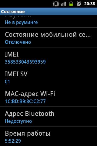 Программа по изменению mac адреса на андроид