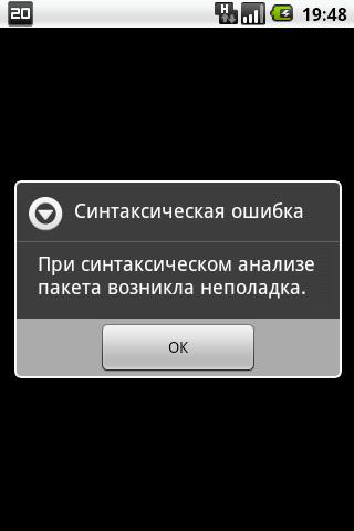 синтаксическая ошибка при установке приложений андроид качественном термобелье используется