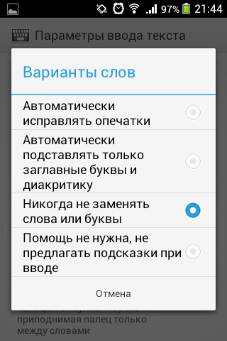 цели задачи настройка ввода текста на андроиде Онего Палас улице