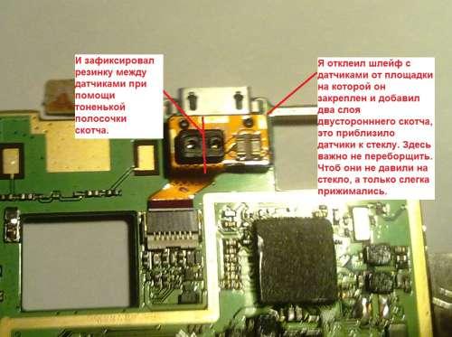 леново а536 как работает датчик приближения