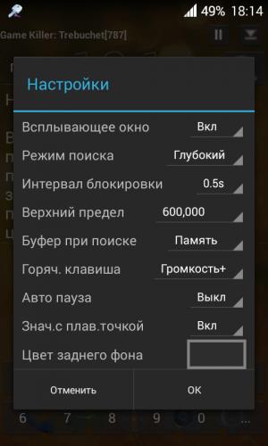 GameKiller - 4PDA