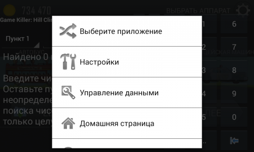 Проги для Андроида 2 3