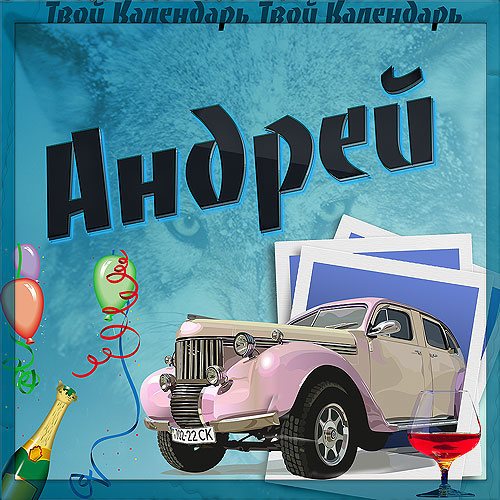 Поздравления с днем рождения андрею водителю