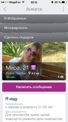 mamba-sayt-znakomstv-mobilnaya
