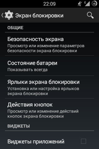 Виджет блокировки экрана на андроиде