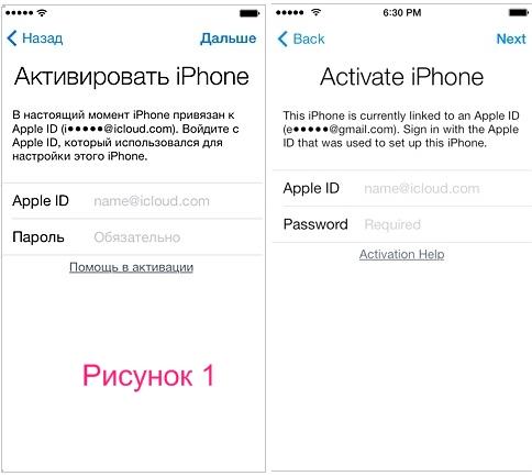 Iphone привязан к id что делать