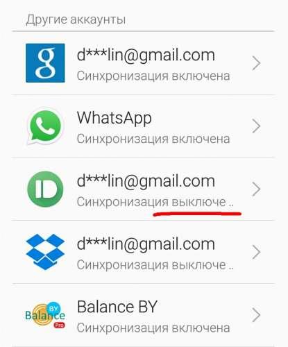 Отключение синхронизации в Андроиде