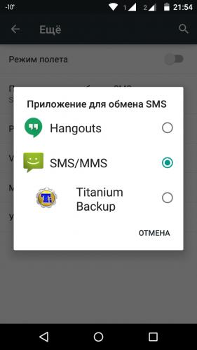 Как из mms сделать sms