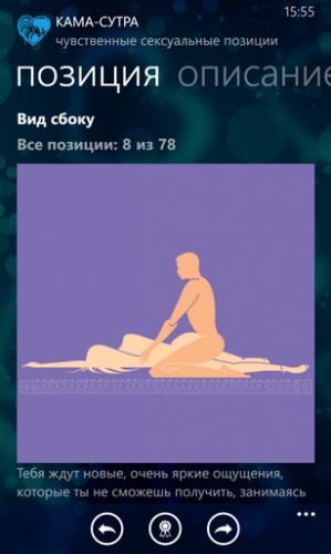 фраза Секс в телесных чулках что делали без
