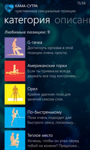 Сексуальные позиции обучающее видео интересно