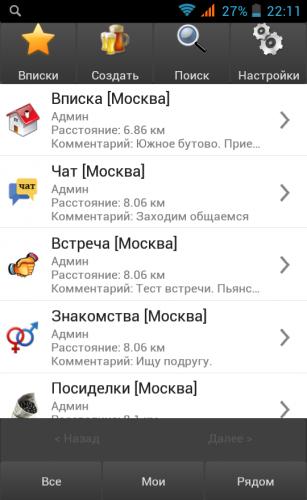 знакомства омск встречи topic index