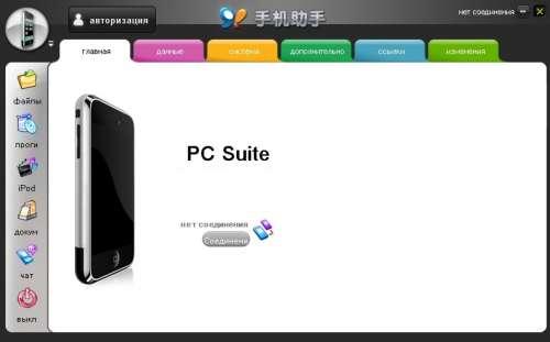 Iphone pc suite 4pda