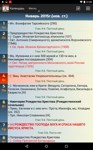 Законопроект о праздниках в украине
