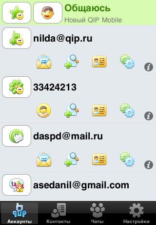 Qip mobile symbian - это версия популярного пейджера qip для смартфонов