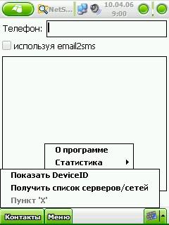 Программы Для Андроид Отправки Смс