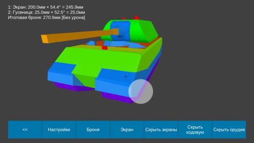Программа для просмотра брони танков