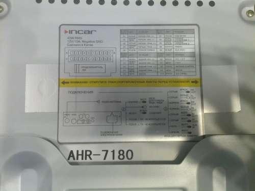 Схема подключения ahr
