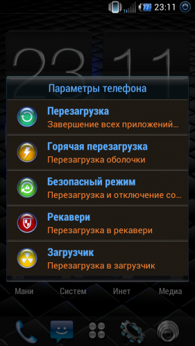 скачать прошивку Improved By Jheka7 img-1