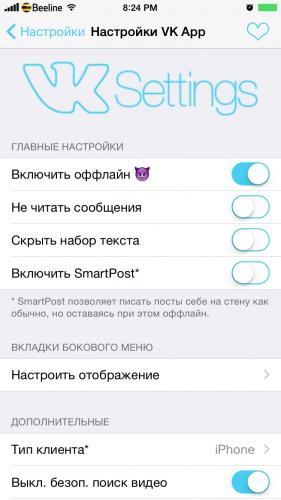 Как сделать оффлайн в вконтакте на айфоне