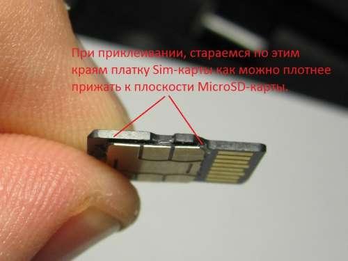уточнить цены карта памяти и сим карта в одном слоте составляет рублей