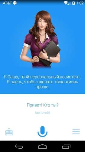 Ассистент Premium 3.4.7 Android 2017