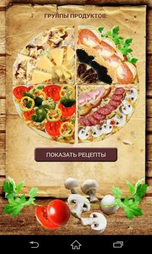 здоровое питание и рецепты 4pda
