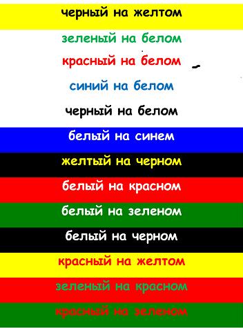 Сочетание цветов для рекламы