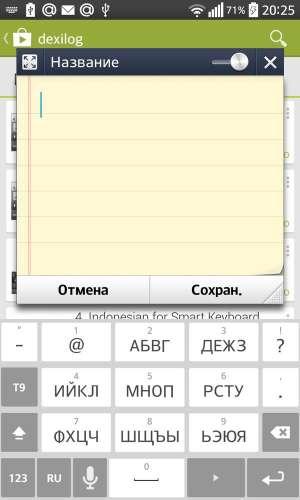 Скачать Клавиатуру На Андроид С Т9